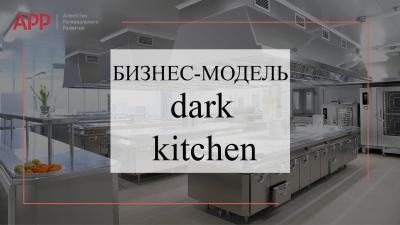 Бизнес-модель dark kitchen